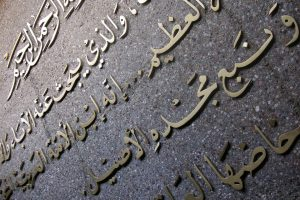 World-Arabic-Language-Day-Preservation-a-Concern-for-UNESCO