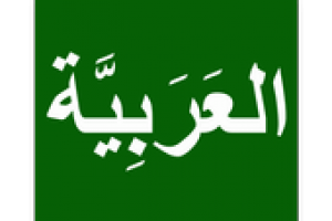 arabic-flag