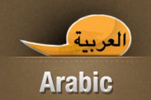 arabic_400x400