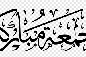 png-transparent-saudi-arabia-quran-book-language-arabic-arabic-angle-culture-text